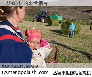 胡婉琳 來世的未來相片