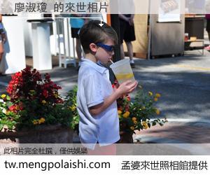 廖淑瓊 來世的未來相片